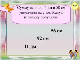 Заголовок слайда Сумму величин 4 дм и 50 см увеличили на 2 дм. Какую величину по