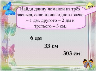Найди длину ломаной из трёх звеньев, если длина одного звена – 1 дм, другого – 2
