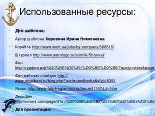 Использованные ресурсы: Для шаблона: Автор шаблона Коровина Ирина Николаевна Кор
