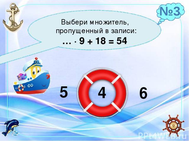 Выбери множитель, пропущенный в записи: … ∙ 9 + 18 = 54 5 4 6 №3