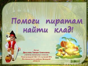Автор: Даньчева Тамара Семеновна, учитель начальных классов Новотроицкой ОШ І-ІІ