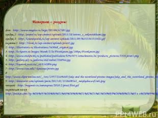 Интернет – ресурсы: фон - http://www.anypics.ru/large/201306/67385.jpg сундук 1