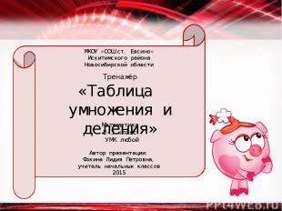 МКОУ «СОШ ст. Евсино» Искитимского района Новосибирской области Автор презентаци