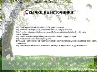 Ссылки на источники: http://archiveps.ru/uploads/files/1405537124_g-009.png - фо