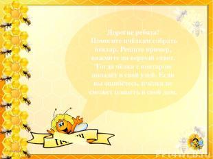 Дорогие ребята! Помогите пчёлкам собрать нектар. Решите пример, нажмите на верны