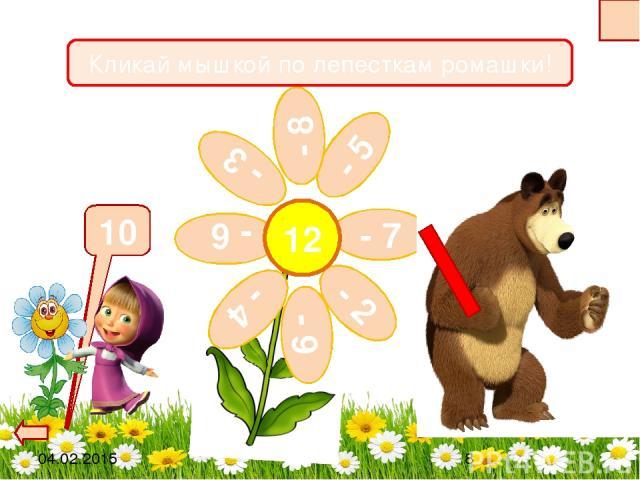Используемые материалы http://kira-scrap.ru/KATALOG/MULTY_NASCHI/3/0_98a5c_a6aea951_M.png Маша http://img1.liveinternet.ru/images/attach/c/7/97/468/97468563_klkk.png Медведь http://img-fotki.yandex.ru/get/6202/102699435.602/0_84226_6af1e5fc_XL.jpg п…