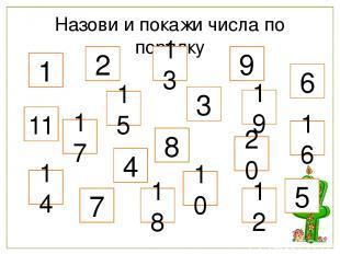 Назови и покажи числа по порядку 1 8 19 7 3 17 12 10 2 14 9 16 18 6 11 20 5 15 4
