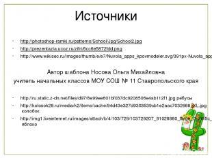Источники http://photoshop-ramki.ru/patterns/School/Jpg/School2.jpg http://preze