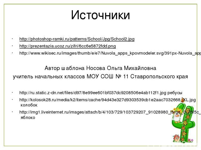 Источники http://photoshop-ramki.ru/patterns/School/Jpg/School2.jpg http://prezentazia.ucoz.ru/zifri/6cc6e5872fdd.png http://www.wikisec.ru/images/thumb/e/e7/Nuvola_apps_kpovmodeler.svg/391px-Nuvola_apps_kpovmodeler.svg.png Автор шаблона Носова Ольг…
