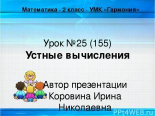 Урок №25 (155) Устные вычисления Автор презентации Коровина Ирина Николаевна учи