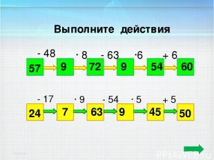 Выполните действия 57 60 - 48 ∙ 8 - 63 ∙6 + 6 9 72 9 54 24 50 - 17 ∙ 9 - 54 ∙ 5
