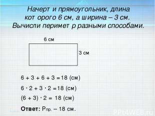 Начерти прямоугольник, длина которого 6 см, а ширина – 3 см. Вычисли периметр ра