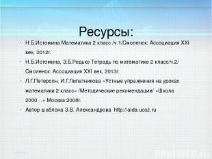 Ресурсы: Н.Б.Истомина Математика 2 класс /ч.1/Смоленск: Ассоциация XXI век, 2012
