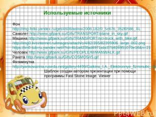 Используемые источники Фон http://img-fotki.yandex.ru/get/4608/astrav2008.182/0_