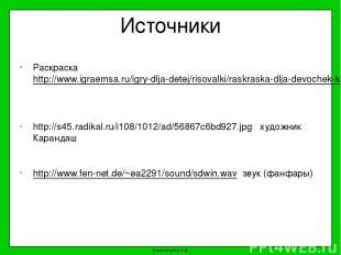 Источники Раскраска http://www.igraemsa.ru/igry-dlja-detej/risovalki/raskraska-d