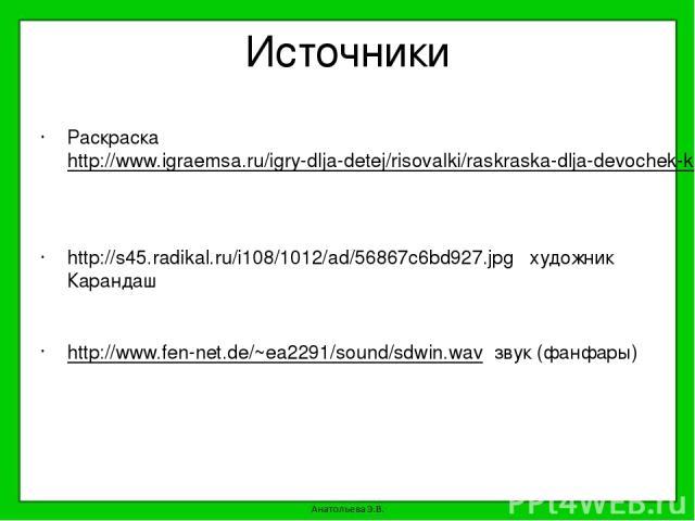 Источники Раскраска http://www.igraemsa.ru/igry-dlja-detej/risovalki/raskraska-dlja-devochek-krasnaja-shapochka http://s45.radikal.ru/i108/1012/ad/56867c6bd927.jpg художник Карандаш http://www.fen-net.de/~ea2291/sound/sdwin.wav звук (фанфары)