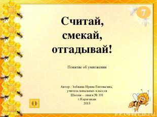 Считай, смекай, отгадывай! Понятие об умножении 7 Автор : Зобнина Ирина Евгеньев