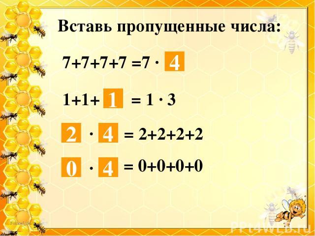 Вставь пропущенные числа: 4 7+7+7+7 =7 ∙ 1 1+1+ = 1 ∙ 3 ∙ = 2+2+2+2 ∙ = 0+0+0+0 2 4 0 4 Разгадай правило, по которому составлены схемы, и вставь пропущенные числа.