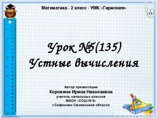 Урок №5(135) Устные вычисления Автор презентации Коровина Ирина Николаевна учите