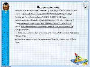 Интернет-ресурсы: Автор шаблона Фокина Лидия Петровна Скрепка http://img-fotki.y