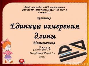 Единицы измерения длины Математика 3 класс Зачётная работа №5 выполнена в рамках