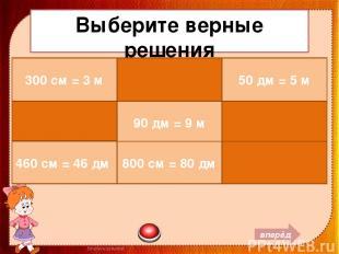 Выберите верные решения вперёд 300 см = 3 м 6 м = 60 см 50 дм = 5 м 4 м 2 дм = 4