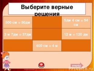 Выберите верные решения вперёд 500 см = 50дм 7м 2 см = 720 см 5дм 4 см = 54 см 3