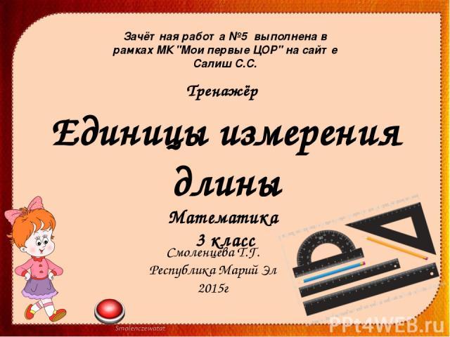Единицы измерения длины Математика 3 класс Зачётная работа №5 выполнена в рамках МК