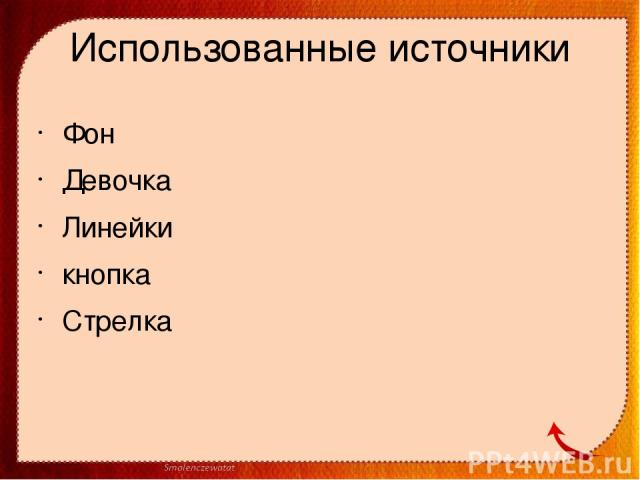 Использованные источники Фон Девочка Линейки кнопка Стрелка