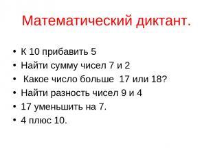 Математический диктант. К 10 прибавить 5 Найти сумму чисел 7 и 2 Какое число бол