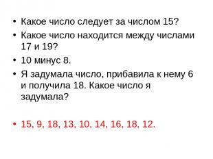 Какое число следует за числом 15? Какое число находится между числами 17 и 19? 1