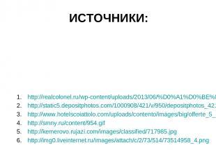 ИСТОЧНИКИ: http://realcolonel.ru/wp-content/uploads/2013/06/%D0%A1%D0%BE%D1%85%D