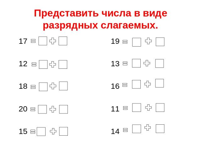 Представить числа в виде разрядных слагаемых. 17 12 18 20 15 19 13 16 11 14