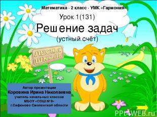 Урок 1(131) Решение задач (устный счёт) Автор презентации Коровина Ирина Николае