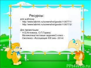 Ресурсы: для шаблона: http://www.labirint.ru/screenshot/goods/113577/1/ http://w