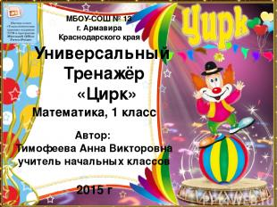 МБОУ-СОШ № 13 г. Армавира Краснодарского края Универсальный Тренажёр «Цирк» Мате