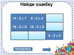 Умножение на 3 3 ∙ 3 = 9 3 ∙ 8 = 24 3 ∙ 7 = 21 3 ∙ 5 = 15 3 ∙ 2 = 6 3 ∙ 6 = 18 3