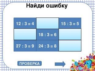 Умножение на 4 4 ∙ 3 = 12 4 ∙ 8 = 32 4 ∙ 7 = 28 4 ∙ 5 = 20 4 ∙ 2 = 8 4 ∙ 6 = 24