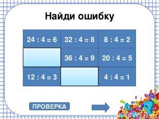 Умножение на 5 5 ∙ 3 = 15 5 ∙ 8 = 40 5 ∙ 7 = 35 5 ∙ 5 = 25 5 ∙ 2 = 10 5 ∙ 6 = 30