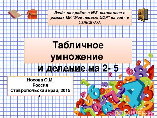 Умножение на 2 2 ∙ 3 = 6 2 ∙ 8 = 16 2 ∙ 7 = 14 2 ∙ 5 = 10 2 ∙ 2 = 4 2 ∙ 6 = 12 2 ∙ 4 = 8 2 ∙ 9 = 18 2 ∙ 10 = 20 2 ∙ 1 = 2 ПРОВЕРКА
