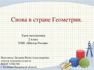 Снова в стране Геометрии. Урок математики 2 класс УМК «Школа России» Выполнила: