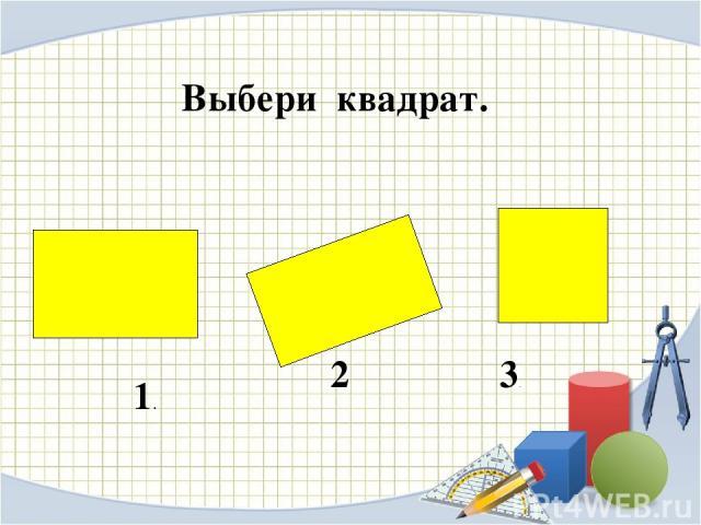 Выбери квадрат. 2 1. 3.