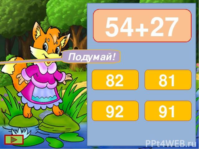 http://www.kinderyata.ru/img/frame/screen/1272213341.png -фон-рамка Интернет-ресурсы: