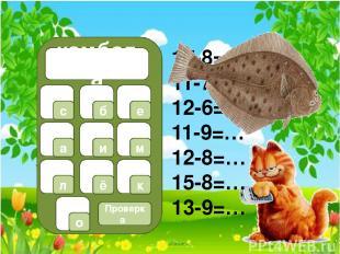 ёрш 1 2 3 5 4 7 6 9 8 0 Проверка к ш а ф р ё е и с п 18-9=… 15-9=… 12-9=…