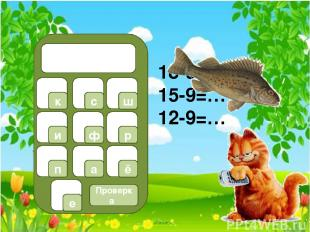 судак 1 2 3 5 4 7 6 9 8 0 Проверка г о д с и к п а у в 11-6=… 11-9=… 11-3=… 11-7