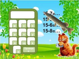 хариус 1 2 3 5 4 7 6 9 8 0 Проверка в л р и с х н а е у 13-4=… 13-9=… 13-5=… 13-