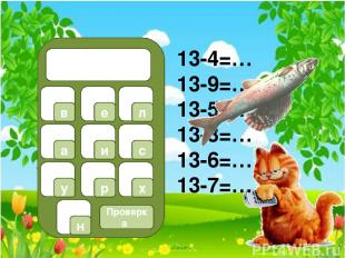 карп 1 2 3 5 4 7 6 9 8 0 Проверка ю и п о к а л с п р 16-10=… 16-7=… 16-9=… 16-8
