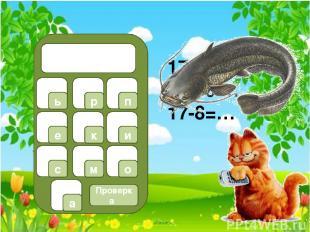 плотва 1 2 3 5 4 7 6 9 8 0 Проверка х в и а т п р л с о 12-3=… 12-8=… 12-5=… 12-