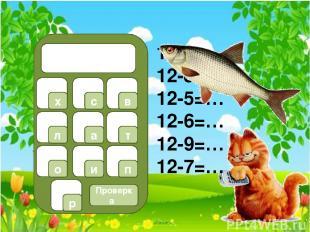 карась 1 2 3 5 4 7 6 9 8 0 Проверка б е а ж к ь ы и с р 13-7=… 12-4=… 15-8=… 11-