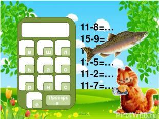 камбала 1 2 3 5 4 7 6 9 8 0 Проверка с е ё и м к о а б л 17-8=… 11-7=… 12-6=… 11